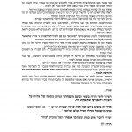 תמונה של מכתב תודה מאבי שירזיאן