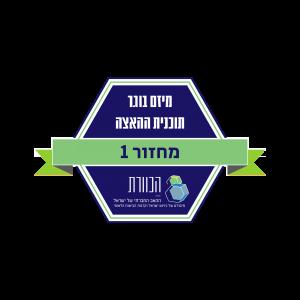 תג בוגר עברית